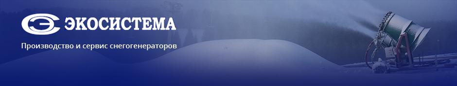 Экосистема - производство и сервис снегогенераторов
